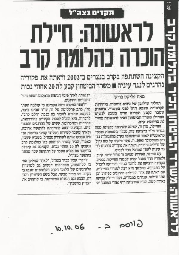 לראשונה: חיילת הוכרה כהלומת קרב בתביעה נגד משרד הביטחון